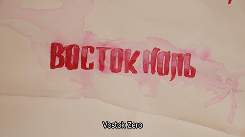 Vostok Zero (2014). Ohjaus: Perttu Inkilä, Velda Parkkinen, Liis Mehine. Kuva: Perttu Inkilä
